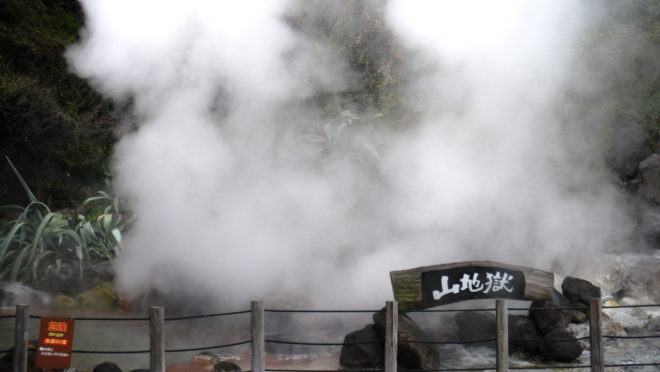 Yama Jigoku (Mountain Hell)