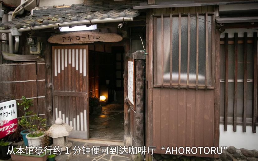 """从本馆步行约1分钟便可到达咖啡厅""""AHOROTORU"""""""